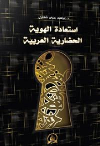استعادة الهوية الحضارية العربية