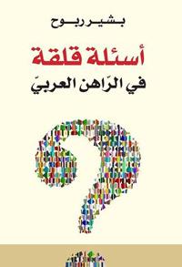 أسئلة قلقة في الراهن العربي